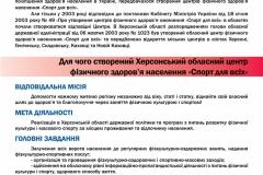 РАЗВОРОТ-1-min