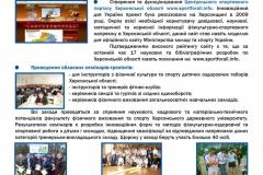 РАЗВОРОТ-11-min