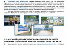 РАЗВОРОТ-12-min