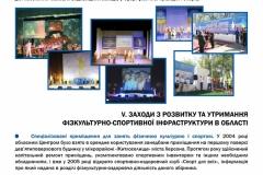РАЗВОРОТ-13-min