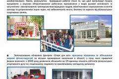 РАЗВОРОТ-16-min