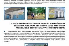 РАЗВОРОТ-17-min