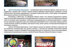 РАЗВОРОТ-6-min
