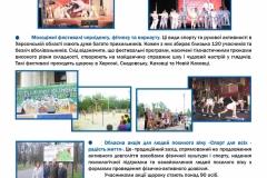 РАЗВОРОТ-8-min